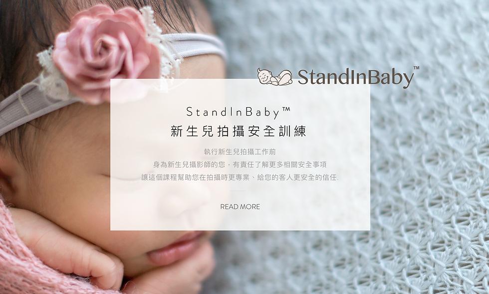 【StandInBaby™ 攝安全訓練】