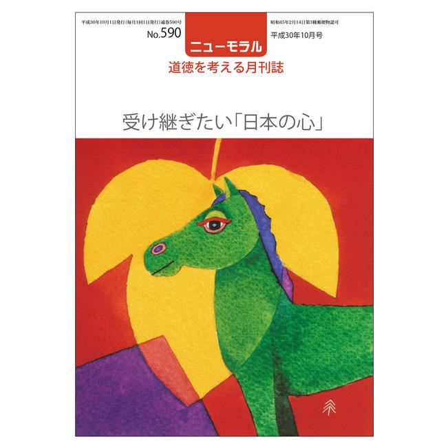 受け継ぎたい「日本の心」