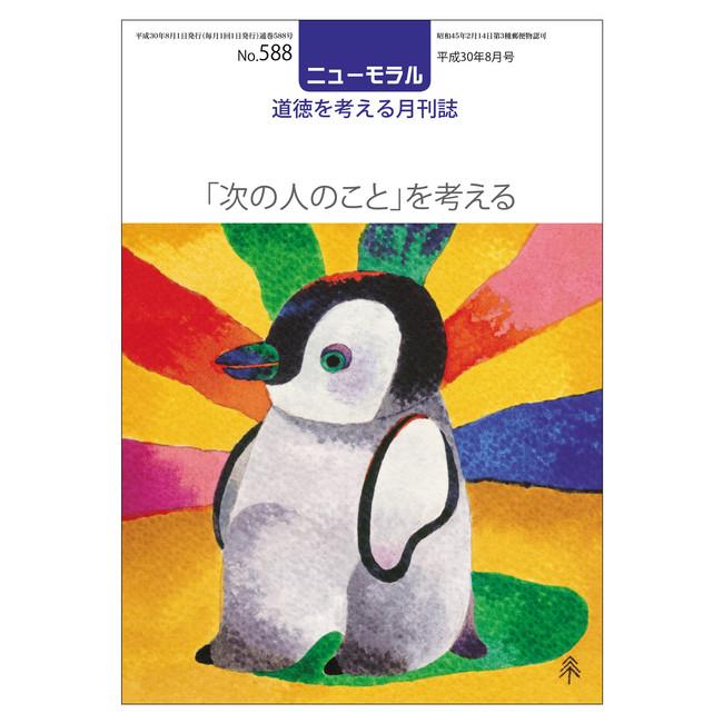『ニューモラル』を道徳科教材に活用 なくなった「火箸」(『ニューモラル』No.588)