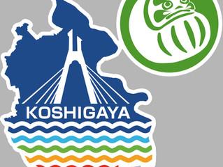 2020年6月1日発売の「KOSHIGAYAポロシャツ」のデザインをさせていただきました。
