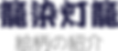籠染灯籠-絵柄の種類-