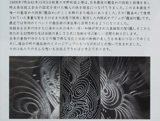 MITSUKOSHI JAPAN SENSES -三越ジャパンセンスィズ-