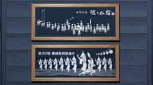 「第30回 南越谷阿波踊り」記念手ぬぐい&越谷の伝統の技を活かした「桐製の額」