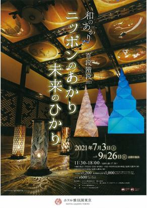 ホテル雅叙園東京の和のあかり×百段階段2021に越谷の籠染灯籠が展示されます!