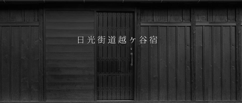 越ヶ谷宿にある有瀧家の「たぶの木の家」黒門です。