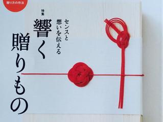 Discover Japan 1月号 特集 「響く贈りもの」に掲載されました!
