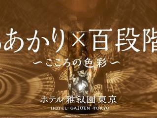 ホテル雅叙園東京の和のあかり×百段階段2019に越谷の籠染灯籠が展示されます!