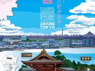 越谷市の観光ポスター