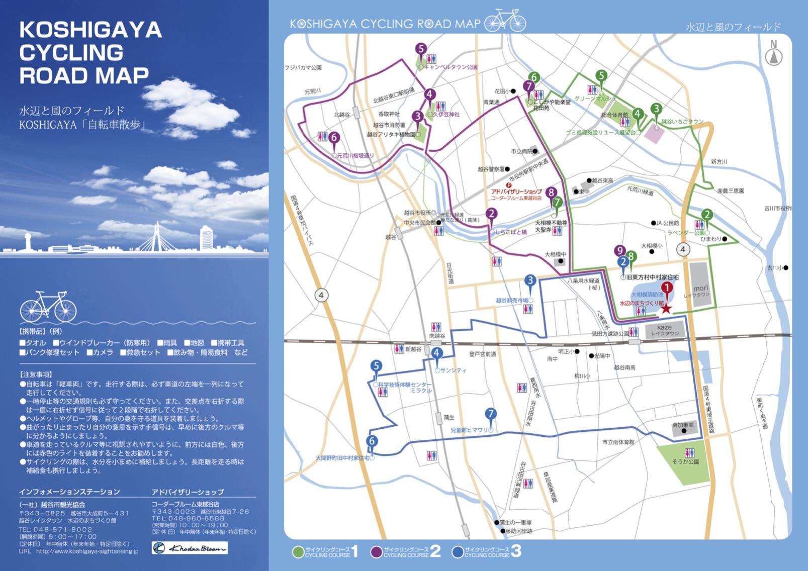 越谷サイクリングロードマップ_表面