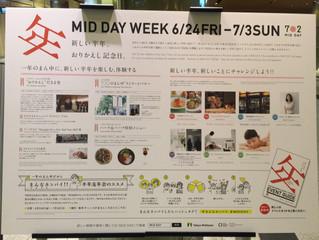 """東京ミッドタウン""""MID DAY WEEK"""""""