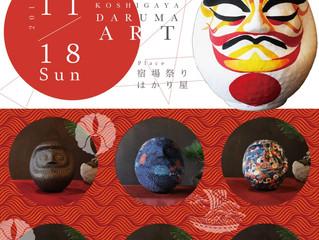 「第1回 越谷だるま芸術祭(Koshigaya Daruma Arts)」を 埼玉のはかり屋にて11月18日に開催