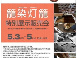 大宮盆栽祭り-籠染灯籠 特別展示販売会-