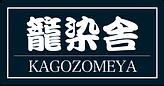 籠染舎-KAGOZOMEYA-