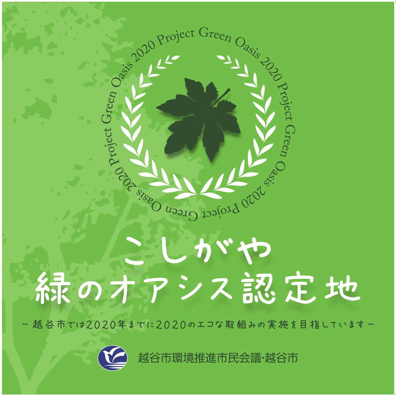 緑のオアシス認定地