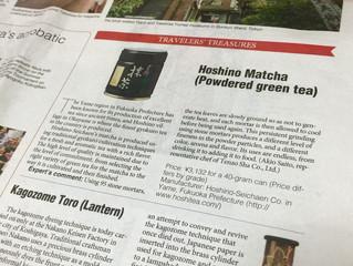 籠染灯籠がThe Japan News及びウェブサイトに掲載されました。