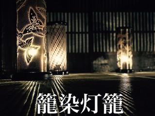 TBSテレビ「所さんお届けモノです!」に越谷の籠染灯籠が登場いたしました!