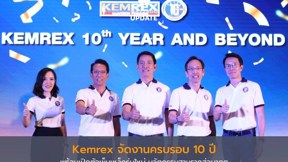 KEMREX จัดงานครบรอบ 10 ปี พร้อมเปิดตัวเข็มเหล็กรุ่นใหม่ นวัตกรรมฐานรากสู่อนาคต