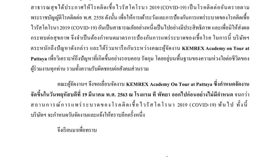 เลื่อนการจัดงาน KA On Tour @PATTAYA