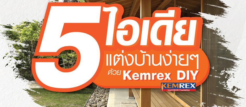5 ไอเดีย แต่งบ้านง่ายๆ ด้วย KEMREX DiY
