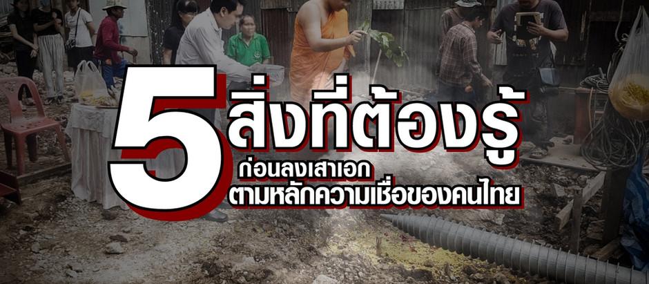 5 สิ่งต้องรู้ ก่อนลงเสาเอกตามหลักความเชื่อของคนไทย