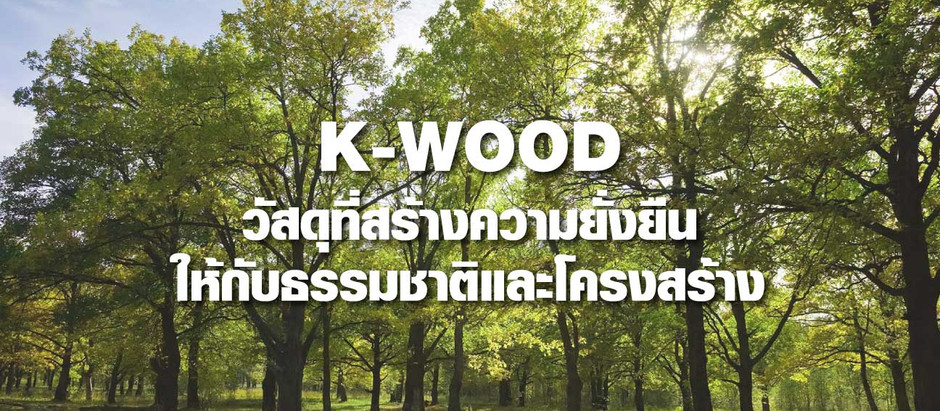 K-Wood วัสดุทดแทนไม้ ที่เหมือนไม้จริง