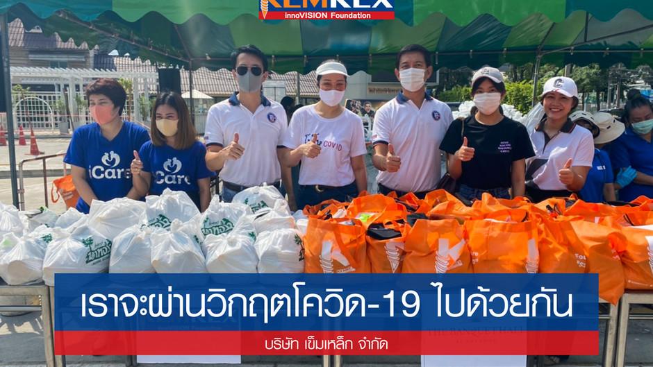 KEMREX แจกอาหารช่วยเหลือวิกฤตโควิด-19