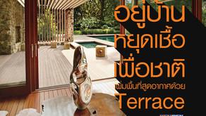 อยู่บ้าน หยุดเชื้อ เพื่อชาติ เพิ่มพื้นที่สูดอากาศด้วย KEMREX Terrace