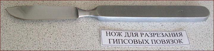 Нож для разрезания гипсовых повязок