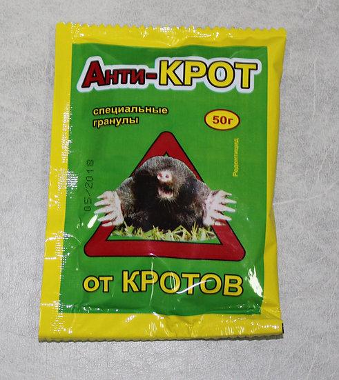 Анти Крот (гранулы)
