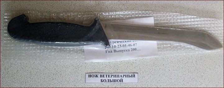 Нож ветеринарный хирургический большой