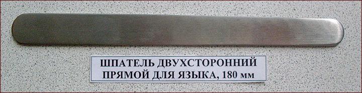 Шпатель двухсторонний прямой для языка, 180 мм