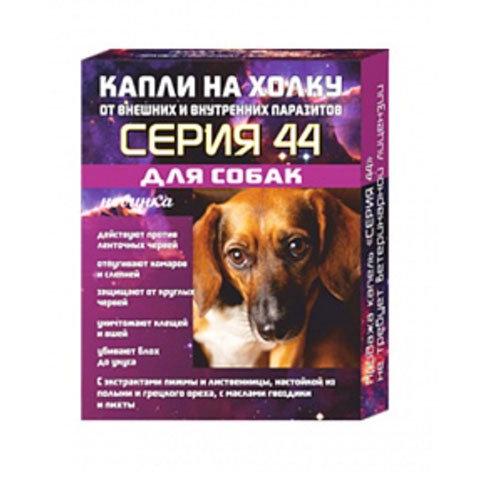 Капли на холку «СЕРИЯ 44» для собак