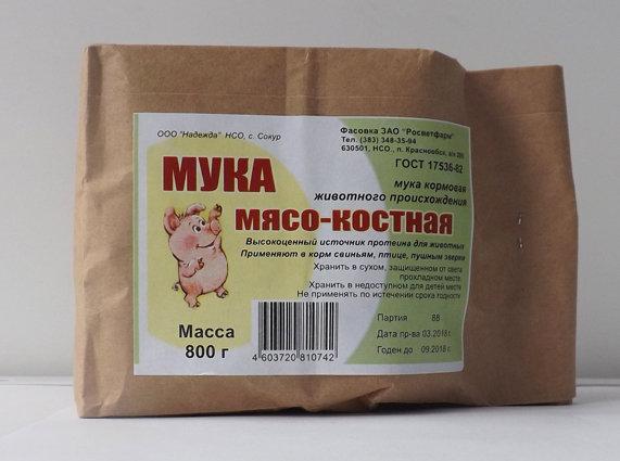 Мука мясо-костная