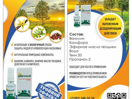 """Лосьон от насекомых """"уДачный"""""""