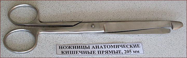 Ножницы анатомические кишечные прямые, 205 мм