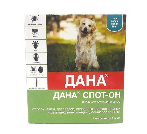 капли Дана Спот-Он для собак более 20 кг