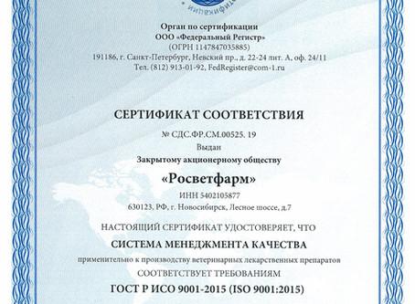 Получили Сертификат соответствия ГОСТу системы менеджмента качества