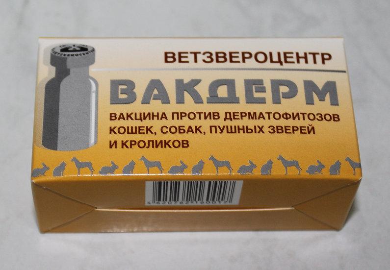 Вакцина ВАКДЕРМ