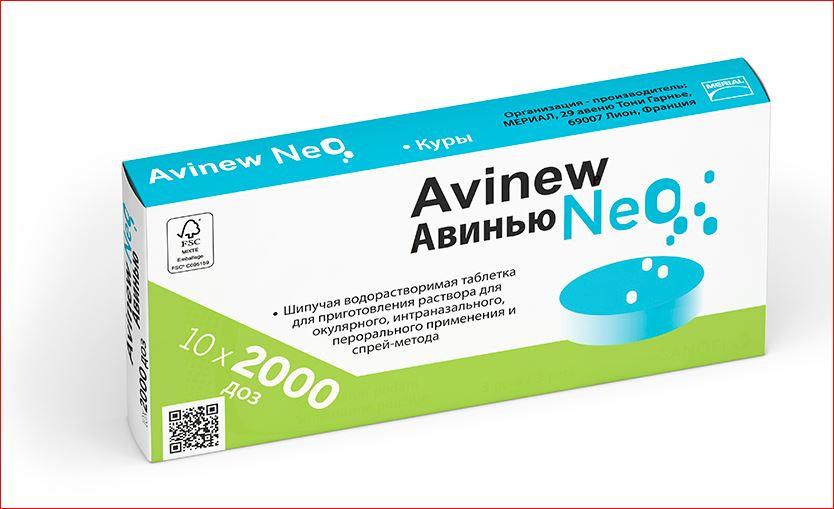 Вакцина Авинью 2000 доз (Мериал Франция)