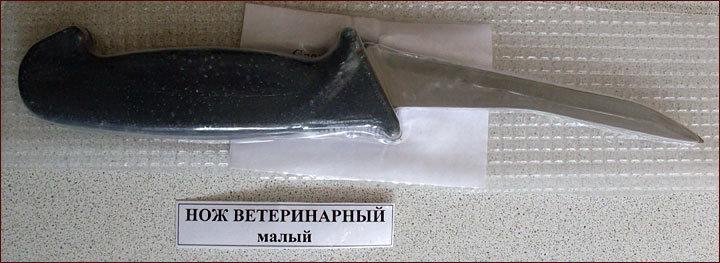Нож ветеринарный малый