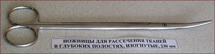 Ножницы для рассечения тканей в глубоких полостях, изогнутые, 230 мм