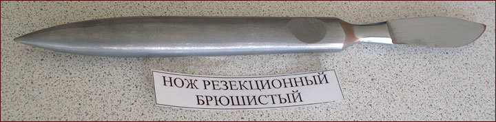 Нож резекционный брюшистый