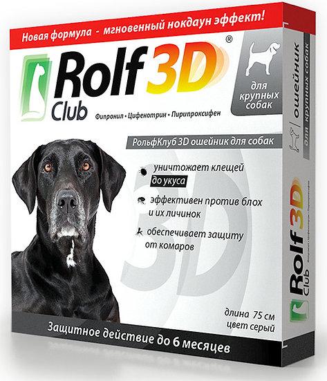 Ошейник «РольфКлуб» 3D для крупных собак