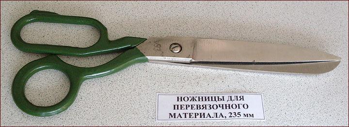 Ножницы для перевязочного материала, 235 мм