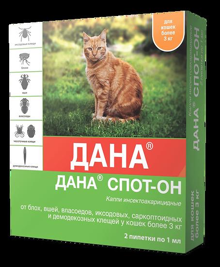 Капли на холку Дана Спот-он для кошек