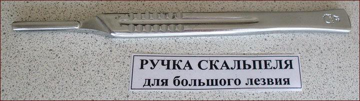 Ручка скальпеля для большого лезвия