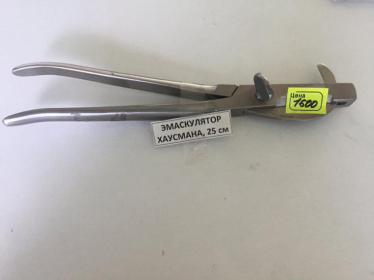 Эмаскулятор Хаусмана, 25 см, прямая ручка