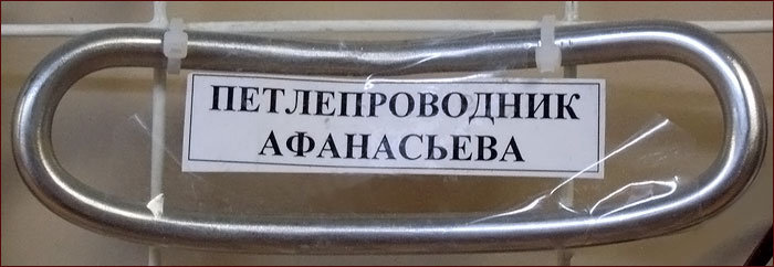 Петлепроводник Афанасьева