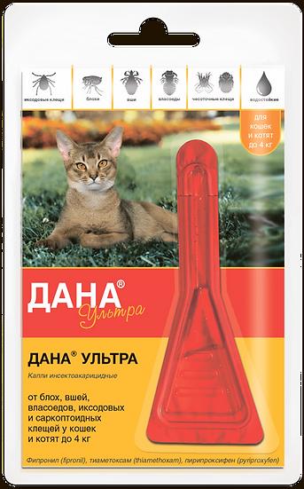 Капли «ДАНА УЛЬТРА» для кошек и котят