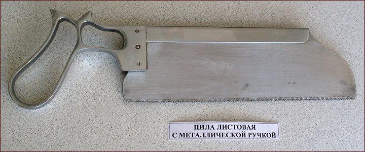 Пила листовая с металлической ручкой